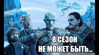 8 Сезон Игры Престолов - Обзор фильма / Трейлер 8 сезона