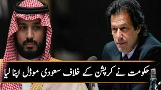 Prime Minister Imran Khan Start Saudi Arabia Model Against Corruption ||Imran Khan Today Speech
