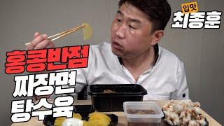입맛Tv(my taste tv) 홍콩반점은 맛이 얼마나…