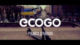 EcoGo - Электрический самокат(Вы любите прогулки в парке, на природе, на даче, или просто по улице? Тогда электросамокат идеальная находка..., 2016-04-19T11:04:17.000Z)