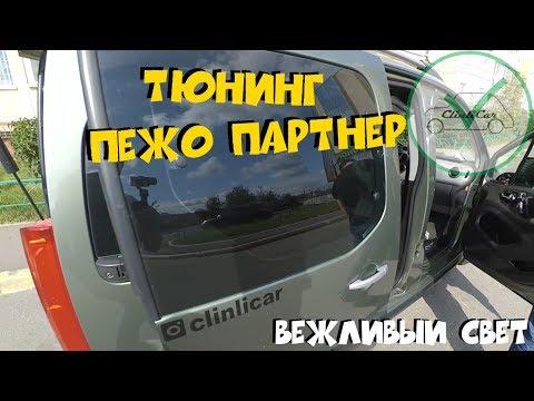 ТЮНИНГ ПЕЖО ПАРТНЕР (БЕРЛИНГО) ЧАСТЬ 1 - ВЕЖЛИВЫЙ СВЕТ