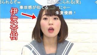 Aqoursメンバーの物真似をする 斉藤朱夏、高槻かなこ、小林愛香