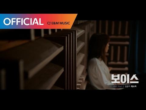 [보이스-ost-part-2]-김윤아-(yuna-kim)---목소리-(voice)-mv