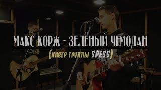 Макс Корж - Зелёный чемодан. Кавер группы VINNICHENKO. Live