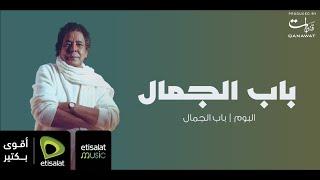 Mohamed Mounir - Bab El Jamal