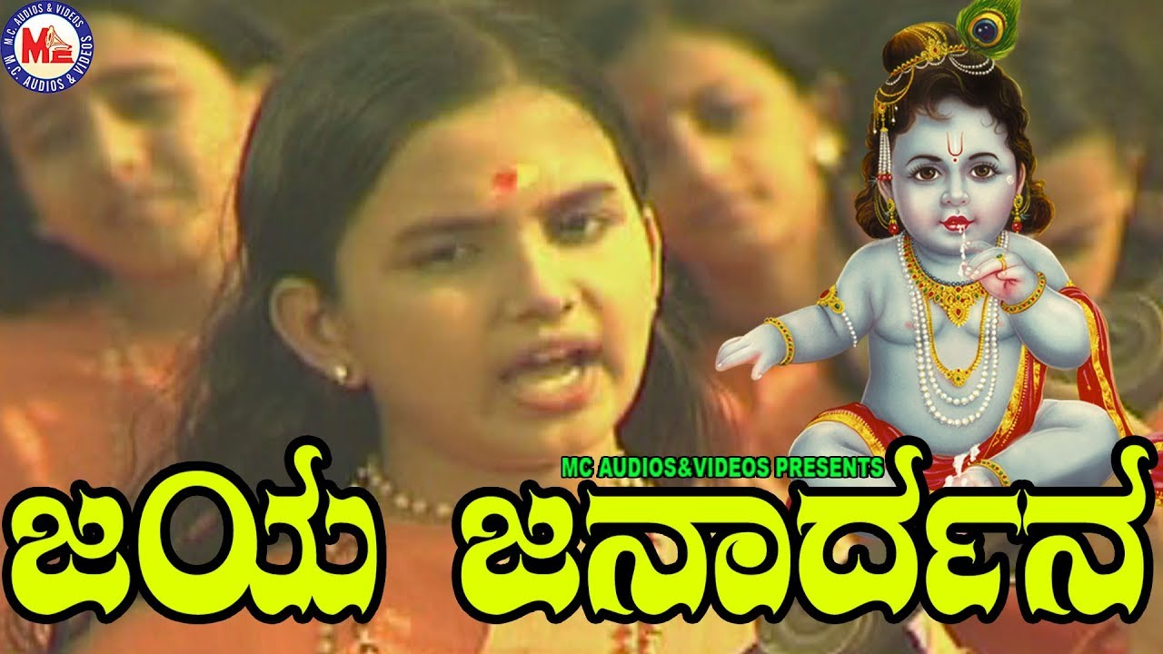 ಜಯಜನಾರ್ಧನ ಕೃಷ್ಣ | Jaya Janardhana | Sreekrishna Devotional Songs | Hindu Devotional Songs Kannada