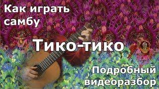 Как играть Тико-тико / Tico tico - guitar lesson