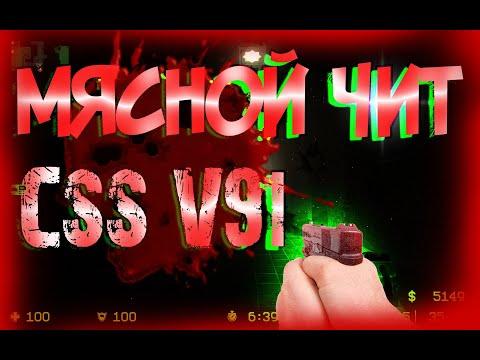 мясной чит для Css V88-v89 скачать бесплатно