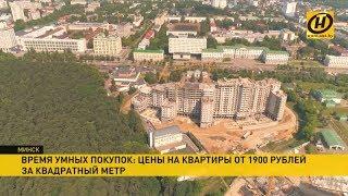 Что предлагает Dana Holdings за 1900 рублей за квадрат почти в центре Минска?