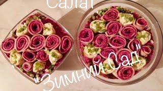 """Салат """"Зимний Сад"""". Салат с лососем консервированным и необычным декором!"""