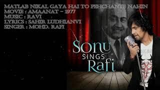 Matlab Nikal Gaya Hai To Pehchante Nahin | Mohd. Rafi | Ravi | Sahir Ludhianvi | Amaanat - 1977