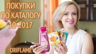 Мои покупки в каталоге Орифлейм №10 2017