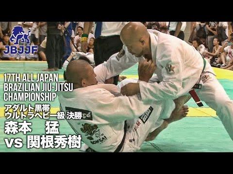 【第17回全日本柔術】森本 猛 vs 関根秀樹