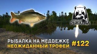 Русская Рыбалка 4 #122 - Рыбалка на Медвежке. Неожиданный трофей