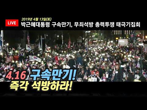 박근혜대통령 구출하자! 진격하자! 청와대로! | 117차 태극기집회 3부 생방송.19.04.13