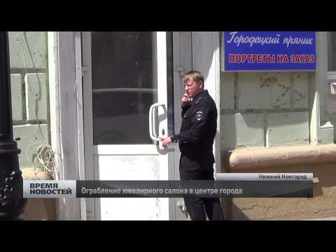 Ювелирный салон обокрали в центре Нижнего Новгорода