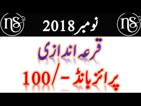 100 Draw November 2018 || Prize Bond 100 Draw 15.11.2018 || 100 Draw 15-11-2018