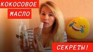 Натуральное кокосовое масло -  как выбрать кокосовое масло?