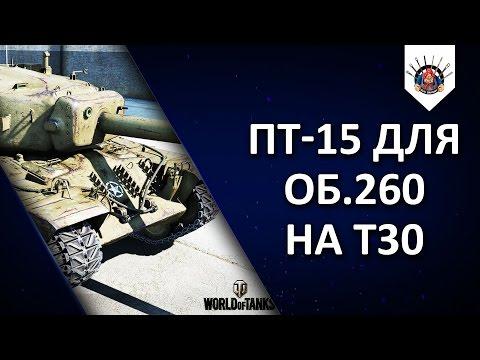 Т30 - ПТ-15 на Об. 260 ☑️ / 8000 урона и 5 фрагов