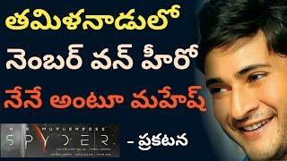 Mahesh babu shocking comments on tamil star actors | spyder | ar murugadoss |