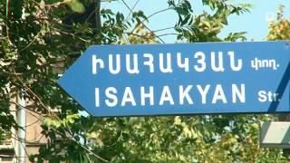 Երևանի փողոցներում. Իսահակյան
