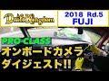 ドリフトキングダム Rd.5 FUJI大会 オンボードカメラ ダイジェスト【Best MOTORing】2018