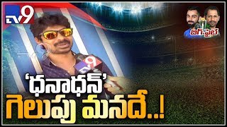 Cricket fans all over World waiting eagerly for India Vs Pakistan match Actor Dhanraj TV9