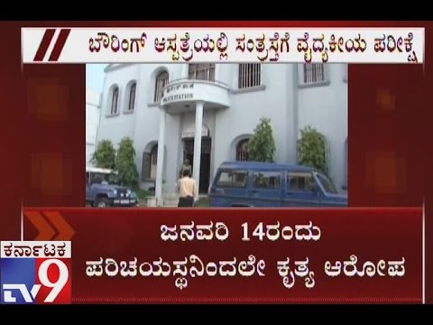 Attempt to Rape on Small Child | Child admitted to bowring hospital