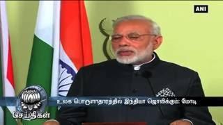 India is shines in the Global Economy : Modi - Dinamalar July 8th 2016