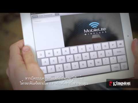 MobileLite Wireless -- วิธีการ: เชื่อมต่ออินเทอร์เน็ต