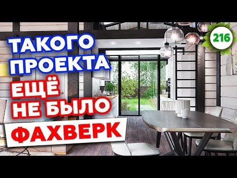 Красивый дом Фахверк 250 м2   Обзор на строительство фахверкового дома