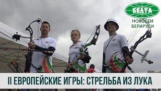 II Европейские игры стрельба из лука