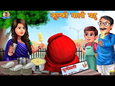 कुल्फी वाली बहु | Kulfi Wali Bahu | Hindi Kahani | Hindi Stories | Moral Stories | Hindi Kahaniya