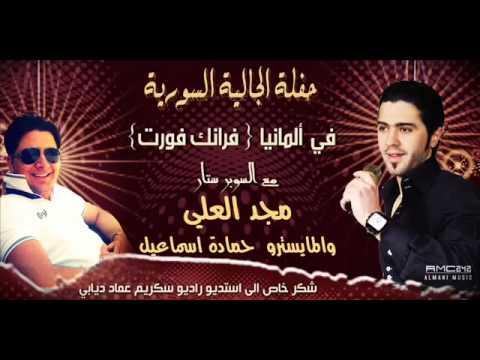 وصلة زوري   مجد العلي وحمادة اسماعيل 2013 حفلة المانياMajd Al Ali