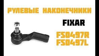 Быстрый обзор рулевых наконечников FIXAR для Ford Focus и Volvo. FS0497L FS0497R