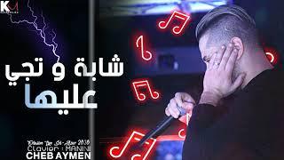 Cheb Aymen 2020 - Cheba w Tji 3liha ♪ رقصيلي و حركيها  - | Avec Manini Live Solazur ©