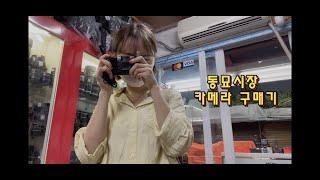 [VLOG] 동묘에서 중고 캠코더랑 필름카메라 샀…