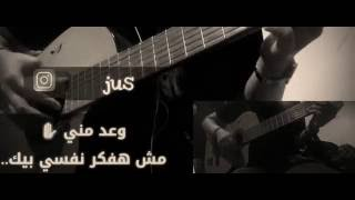 وعد مني/رامي صبري(cover)عزفي جيتار