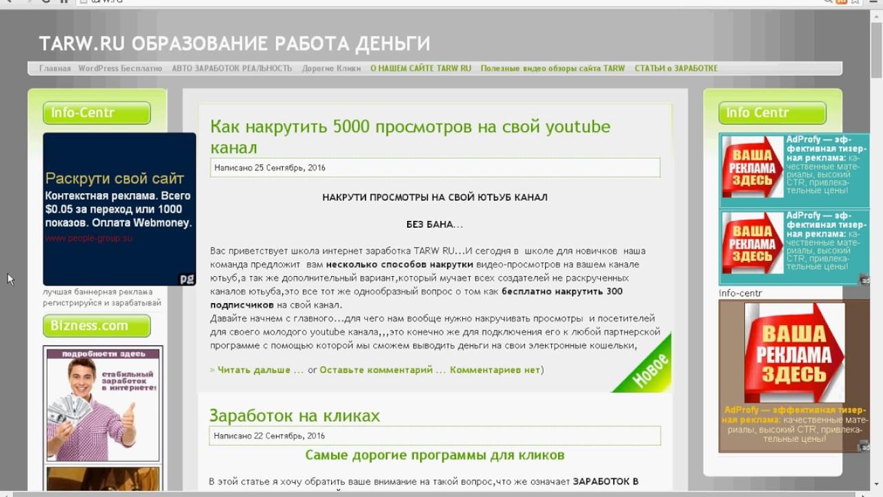 Как заработать в интернете на сайте tarw способ заработать деньги через интернет
