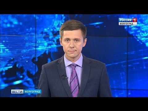 Вести-Волгоград. Выпуск 19.08.19 (20:45)
