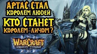 Восхождение Короля-Лича. Войны Лордерона: The Frozen Throne [Warcraft 3]