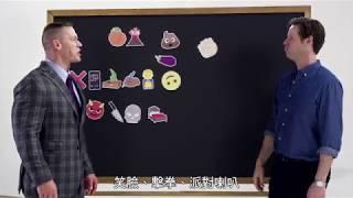 【圍雞總動員】精采花絮 :  表情符號篇 - 4月20日 保衛童貞大作戰