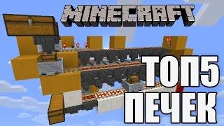 ТОП5 Автоматических печек в Minecraft [1.8, 1.9]