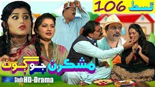 Mashkiran Jo Goth EP 106 | Sindh TV Soap Serial | HD 1080p | SindhTVHD Drama