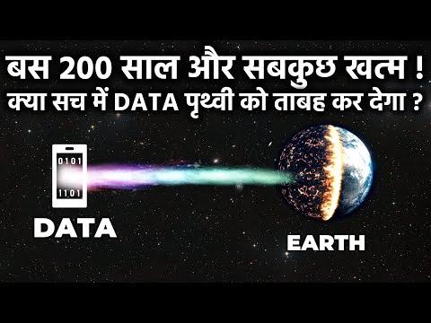 क्या सच में साल 2245 में DATA पूरी पृथ्वी को खत्म कर देगा?! The Last Limit of Computer and Data (4K)