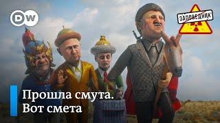 """Командировочные для Лукашенко. Песня про выборы. Стихи по-маленькому – """"Заповедник\"""
