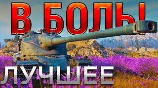 САМЫЕ ЭПИЧНЫЕ ПОРАЖЕНИЯ В WoT ⚡ В БОЛЬ! ЛУЧШЕЕ [World of Tanks]