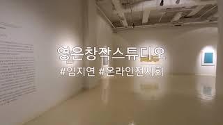 2020 영은미술관 11기 입주작가 임지연 개인전 흐 …