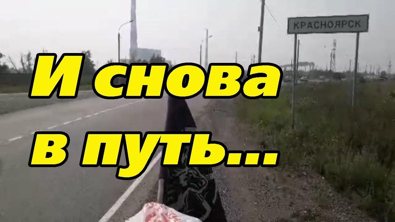 Красноярск. Андрей Волк идет дальше. Свободная Россия.