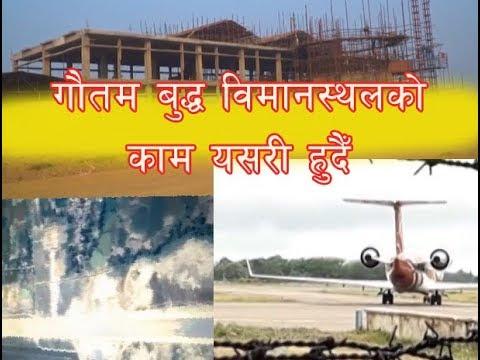 गौतम बुद्ध विमानस्थलको काम  यसरी  हुदैँ (gautam buddha airport news) : report